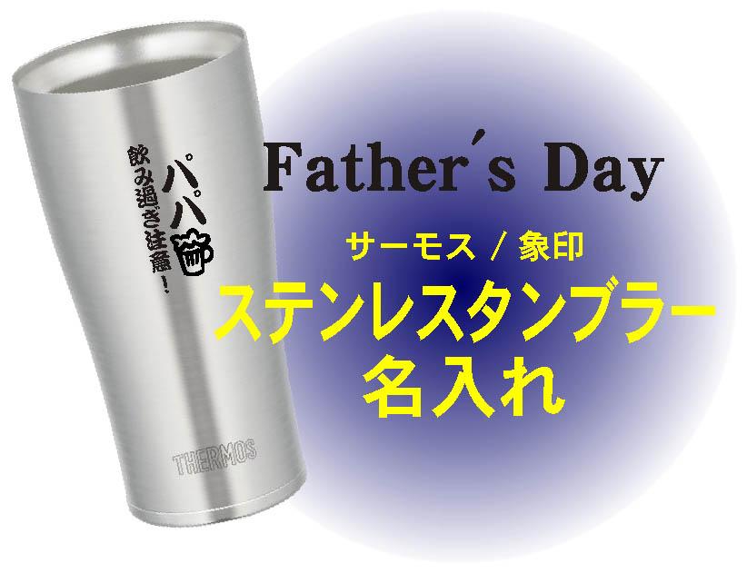 2016父の日1